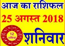 25 अगस्त 2018 राशिफल Aaj ka Rashifal in Hindi Today Horoscope