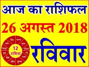 26 अगस्त 2018 राशिफल Aaj ka Rashifal in Hindi Today Horoscope
