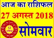 27 अगस्त 2018 राशिफल Aaj ka Rashifal in Hindi Today Horoscope
