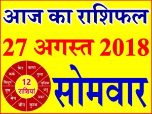27 अगस्त 2018 राशिफल Aaj ka Rashifal in Hindi Today Horoscope