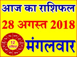 28 अगस्त 2018 राशिफल Aaj ka Rashifal in Hindi Today Horoscope