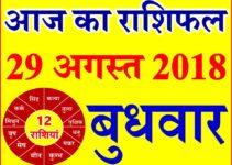 29 अगस्त 2018 राशिफल Aaj ka Rashifal in Hindi Today Horoscope