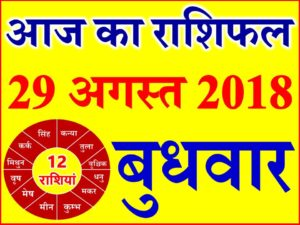 29 अगस्त 2018 राशिफल Aaj ka Rashifal in Hindi Today Horoscope