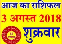 3 अगस्त 2018 राशिफल Aaj ka Rashifal in Hindi Today Horoscope