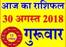30 अगस्त 2018 राशिफल Aaj ka Rashifal in Hindi Today Horoscope