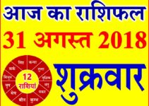 31 अगस्त 2018 राशिफल Aaj ka Rashifal in Hindi Today Horoscope
