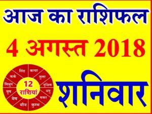 4 अगस्त 2018 राशिफल Aaj ka Rashifal in Hindi Today Horoscope