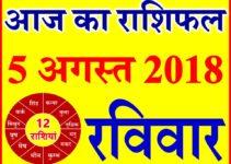 5 अगस्त 2018 राशिफल Aaj ka Rashifal in Hindi Today Horoscope