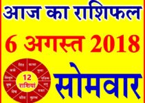6 अगस्त 2018 राशिफल Aaj ka Rashifal in Hindi Today Horoscope