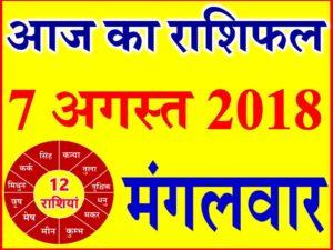 7 अगस्त 2018 राशिफल Aaj ka Rashifal in Hindi Today Horoscope