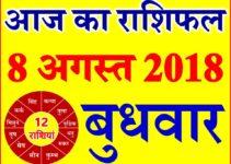 8 अगस्त 2018 राशिफल Aaj ka Rashifal in Hindi Today Horoscope