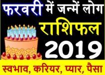 February DOB horoscope Rashifal 2019 फरवरी में जन्मे राशिफल जानिए