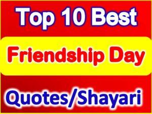Happy Friendship Day Quotes Shayari
