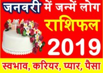 January born horoscope Rashifal 2019 जनवरी में जन्मे लोग भविष्यफल 2019