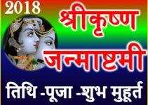 2018 Janmashtmi Day Date Time Puja Muhurt जन्माष्टमी शुभ मुहूर्त Festival