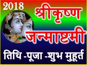 2018 Janmashtmi Day Date Time