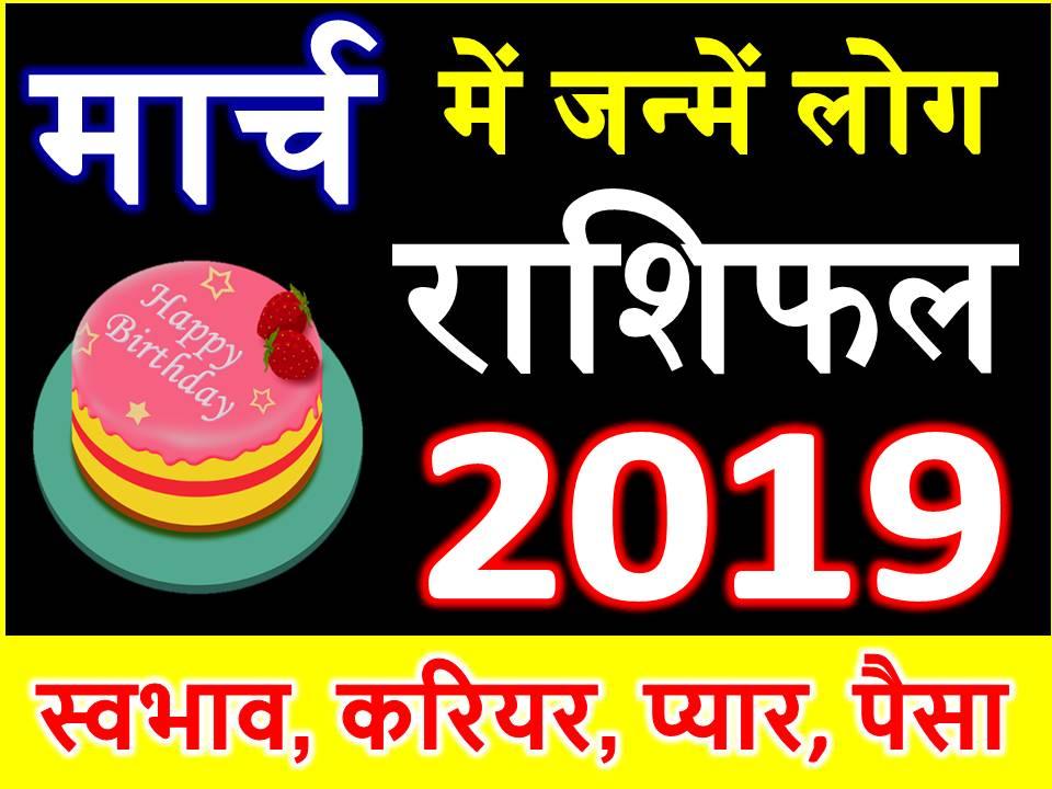 March DOB Horoscope Rashifal 2019 मार्च में