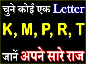 K, M, P, R, T चुने कोई एक लेटर Personality Test according Alphabet