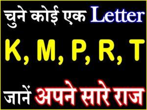 K, M, P, R, T चुने कोई एक लेटर Personality Test according Alphabet