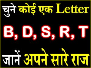 B, D, S, R, T चुने कोई एक लेटर Personality Test according Alphabet
