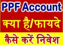 PPF- How To Open PPF Account Rules Benefits पीपीपीएफ निवेश की शर्ते