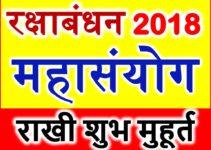 Raksha Bandhan 2018 Tithi Puja Muhurt राखी बांधने का शुभ मुहूर्त