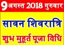 Sawan Masik Shivratri Vrat 2018 सावन शिवरात्रि शुभ मुहूर्त Festival Tips