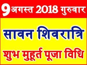 Sawan Masik Shivratri Vrat 2018