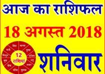 18 अगस्त 2018 राशिफल Aaj ka Rashifal in Hindi Today Horoscope