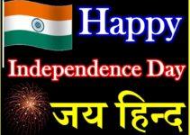 स्वतंत्रता दिवस के बेहतरीन शुभकामना संदेश Independence Day Best Wishes Status Shayari