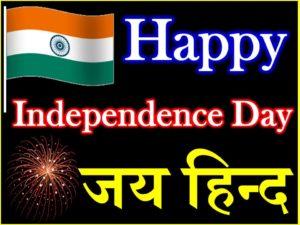 स्वतंत्रता दिवस के बेहतरीन शुभकामना संदेश Independence Day Best Wishes Status Sayari