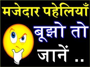 हिन्दी पहेलियाँ बूझो तो जानें Best Paheliyan New riddles Puzzle Quiz
