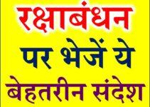 रक्षा बंधन शायरी स्टेटस 2018 Raksha Bandhan Status Wishes Rakhi 2018 SMS