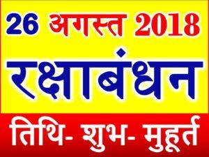 Raksha Bandhan Date Time