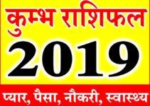कुम्भ राशि भविष्यफल 2019 kumbh rashifal Aquarius Horoscope 2019