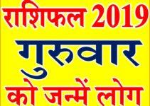 गुरुवार को जन्में लोग राशि भविष्यफल Thursday Born Astrology Rashifal 2019
