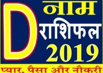 जानिए कैसा रहेगा D नाम वाले लोगो का साल 2019 Horoscope Rashifal in Hindi