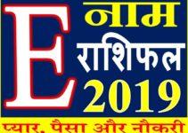 जानिए कैसा रहेगा E नाम वाले लोगो का साल 2019 Horoscope Rashifal in Hindi