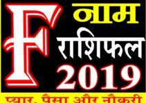 जानिए कैसा रहेगा F नाम वाले लोगो का साल 2019 Horoscope Rashifal in Hindi