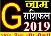 जानिए कैसा रहेगा G नाम वाले लोगो का साल 2019 Horoscope Rashifal in Hindi