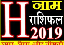जानिए कैसा रहेगा H नाम वाले लोगो का साल 2019 Horoscope Rashifal in Hindi