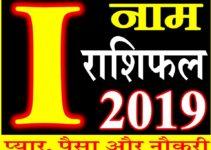 जानिए कैसा रहेगा I नाम वाले लोगो का साल 2019 Horoscope Rashifal in Hindi