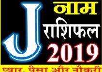 जानिए कैसा रहेगा J नाम वाले लोगो का साल 2019 Horoscope Rashifal in Hindi