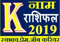 जानिए कैसा रहेगा K नाम वाले लोगो का साल 2019 Horoscope Rashifal in Hindi