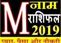 जानिए कैसा रहेगा M नाम वाले लोगो का साल 2019 Horoscope Rashifal in Hindi
