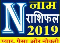 जानिए कैसा रहेगा N नाम वाले लोगो का साल 2019 Horoscope Rashifal in Hindi