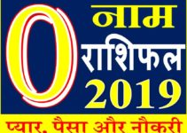 जानिए कैसा रहेगा O नाम वाले लोगो का साल 2019 Horoscope Rashifal in Hindi