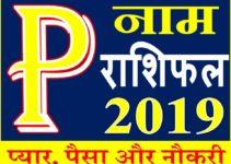 जानिए कैसा रहेगा P नाम वाले लोगो का साल 2019 Horoscope Rashifal in Hindi