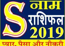 जानिए कैसा रहेगा S नाम वाले लोगो का साल 2019 Horoscope Rashifal in Hindi