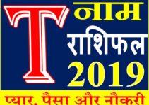 जानिए कैसा रहेगा T नाम वाले लोगो का साल 2019 Horoscope Rashifal in Hindi